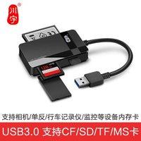 川宇USB3.0高速多功能合一讀卡器支持SD/TF/CF/MS手機單反相機內存卡 C368