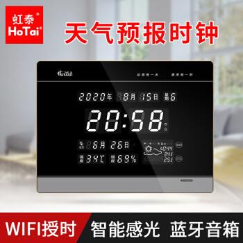 虹光(HonGuan)万年历电子挂钟wifi时钟插电挂表 天气预报时钟29x39cm 白光