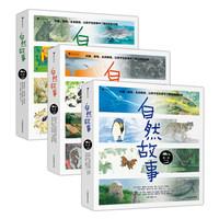 《自然故事》(套装共3辑24册)