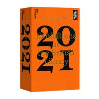 2021日历:湛庐珍藏日历·大英图书馆.2021日历(团购,请致电400-106-6666转6)