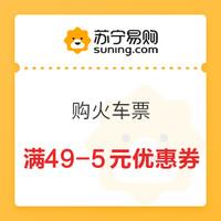 移动端:苏宁金融 购火车票 最高减30元优惠券限量抢