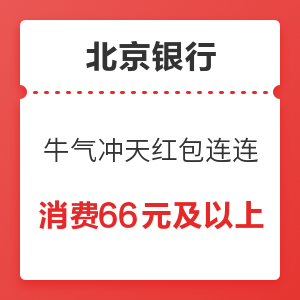 微信专享 : 北京银行  消费达标领红包、礼品