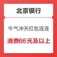 微信专享:北京银行  消费达标领红包、礼品