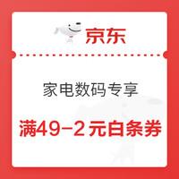 移动端:京东 王牌免息日 家电数码专享白条券限量领