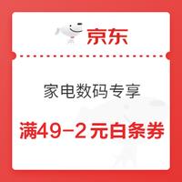 京东 王牌免息日 家电数码专享白条券限量领