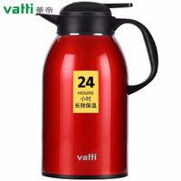京东PLUS会员:VATTI 华帝 不锈钢保温壶 2.2L
