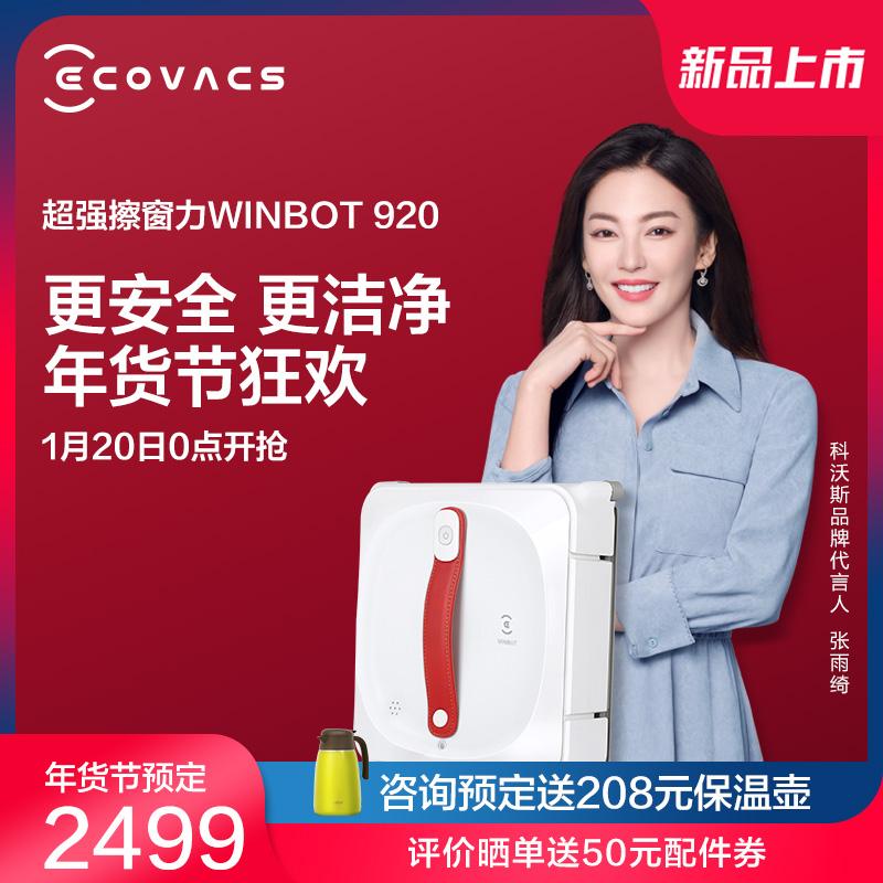 科沃斯新品窗宝W920擦窗机器人家用智能全自动电动神器擦窗户玻璃