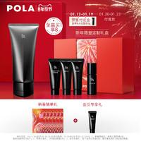 POLA/宝丽碧艾BA 卸妆乳霜130g 有效卸妆清洁毛孔