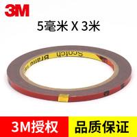 3M  5108-CP 双面胶 5cm*3m