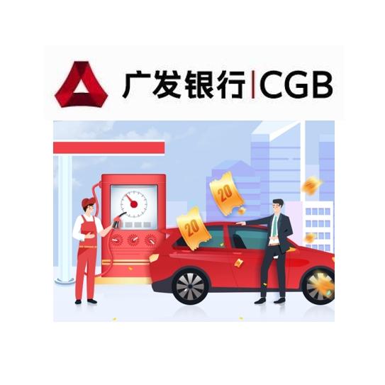 移动专享 : 广发银行 周五加油优惠
