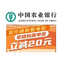 移动专享: 农业银行 手机银行购影票