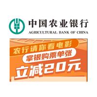 农业银行 手机银行购影票