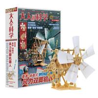 《大人的科学:风力双脚机器人 》