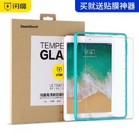 SmartDevil 闪魔 iPad mini4/5 钢化膜