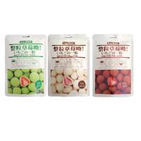 特怡诗 整粒草莓夹心巧克力 多口味(代可可脂) 60g*3袋