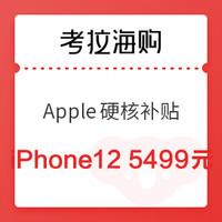 17日10点、考拉海购黑卡会员、评论有奖:考拉海购 Apple/苹果产品硬核品类日