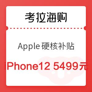 获奖名单公布:考拉海购 Apple/苹果产品硬核品类日