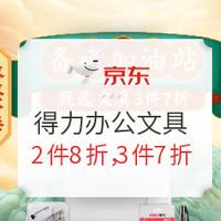 促销活动:京东商城 得力办公文具 备考加油站