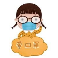口罩汇总:1月15日 口罩、消毒等防疫物资汇总
