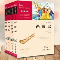 《西游记+红楼梦+水浒传+三国演义》 (全4册)