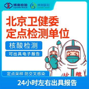 北京新冠核酸检测  博奥检验 博奥颐和 24小时以内出报告