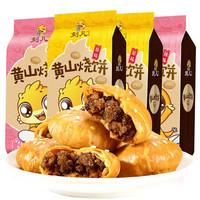CAFINE 刻凡 黄山烧饼 混合口味 170g*4袋 (40枚)