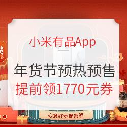 促销活动:小米有品App 新意年货 年货节预热预售会场