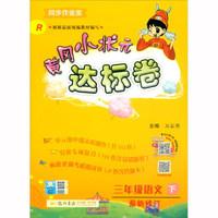 《黄冈小状元·达标卷 三年级下册 语文 》