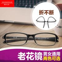 歆莎之恋老花镜男女通用老花眼镜TR90 以上