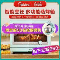 美的鸿蒙燃卡料理炉蒸烤箱家用台式多功能一体机电蒸电烤机器人