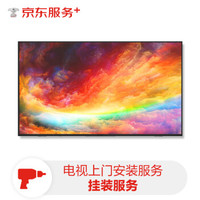 小米电视上门安装服务50-59英寸挂装服务(挂装含挂架)
