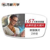 WAN XIN 万新 1.67防蓝光辐射非球面近视眼镜片 2片装+明治镜框