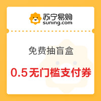 微信专享:苏宁支付 免费抽盲盒