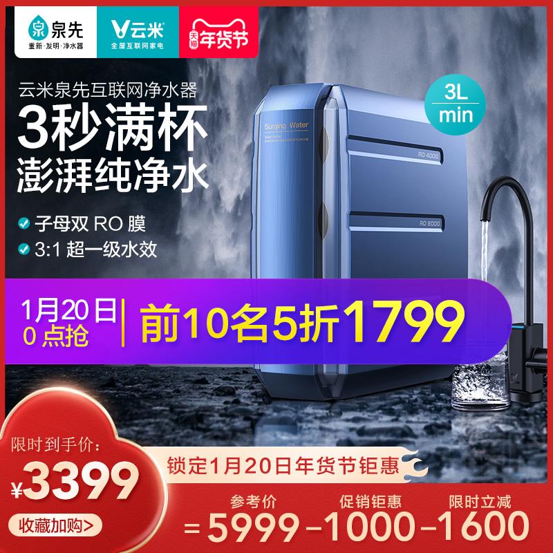 云米泉先净水器super1200G家用直饮净水机过滤器小型反渗透饮水机
