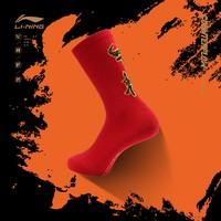 LI-NING 李寧 牛轉乾坤 AWLR038-1. 新年限定款 男女款中筒襪 24-26cm