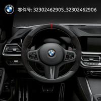 BMW官方旗舰店 BMW M  Performance方向盘(4S到店免工时安装及辅料费用) 3系标轴/3系长轴(不带有换挡拨片)
