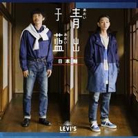更具质感和细节,Levi's午夜蓝牌日本制系列上市