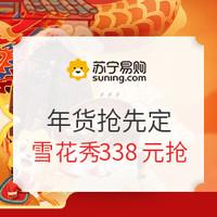 促销活动:苏宁易购 年货抢先定专场