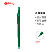 rOtring 红环 600系列 圆珠笔 0.7mm 绿色