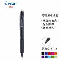 京东PLUS会员:PILOT 百乐 LFBK-23EF 按动可擦中性笔 0.5mm