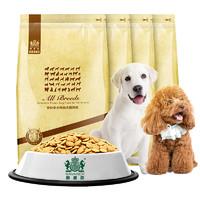 Navarch 耐威克 牛肉味全犬幼犬通用狗粮 2.5kg*4袋