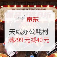 促销活动:京东商城 天威办公耗材 促销活动