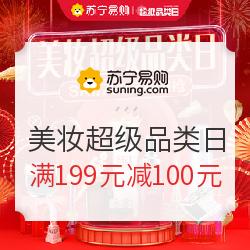 18日0点、促销活动 : 苏宁易购 美妆超级品类日