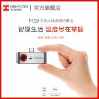 hikmicro海康威视微影便携手机热像仪红外线热成像热感测温仪P10B