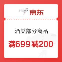 京东 酒水 满699减200元优惠券