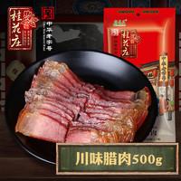桂花庄川味腊肉正宗四川特产农家自制柴火烟熏肉咸肉腊肠腌肉腊味
