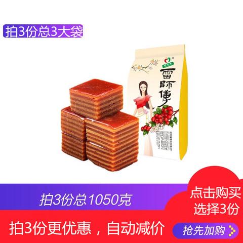 (拍3份更划算)雷师傅山楂布丁350克 休闲零食