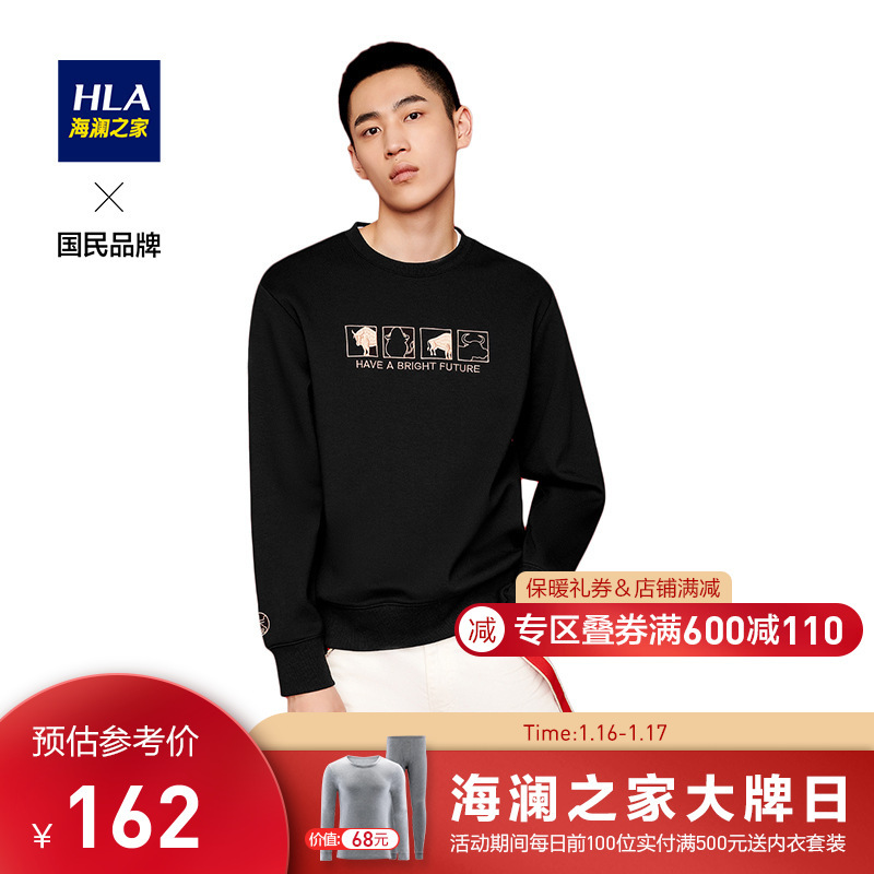 HLA海澜之家【牛年贺岁】圆领卫衣2021春中国之年时尚休闲男女款HNZWJ1D301A