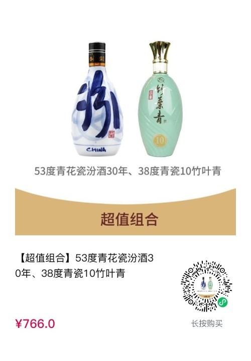 cdf会员购年货节!汾酒组合(53度青花瓷30年 500ml+38度青瓷竹叶青10年 500ml)