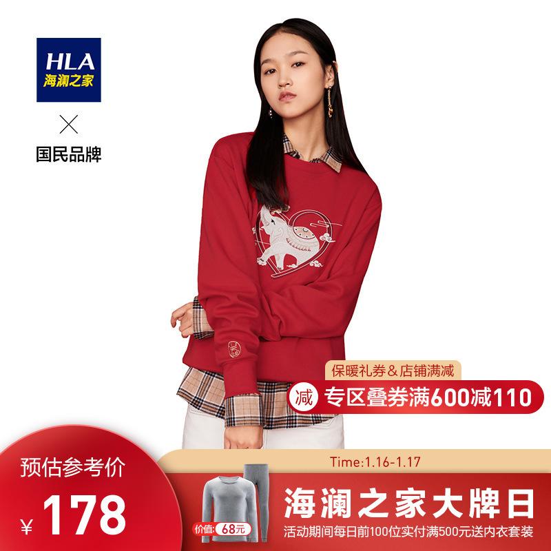 HLA海澜之家【牛年贺岁】吉祥如意中国之年卫衣2021春上衣男女款HNZWJ1D303A